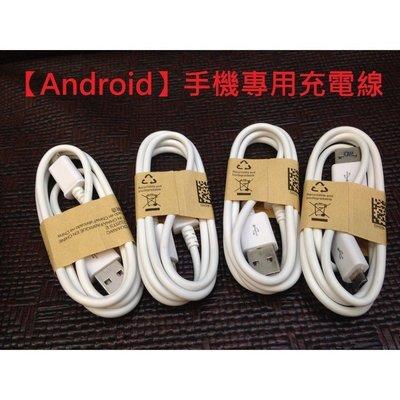 現貨【Android手機專用充電線】安卓系統 充電線 通用款 粗線 1m長 不容易斷 快速充電