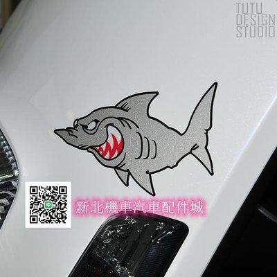 車貼 SHARKFACTORY鯊魚工廠 鯊魚 反光貼 防水車貼紙貼花【新北機車汽車配件城】