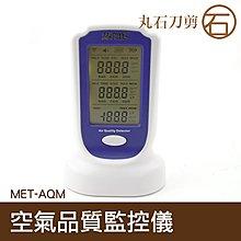 空氣品質監控 小時濃度 GIS 空氣品質 品質監測警示器 偵測儀 霾害