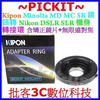 Kipon 矯正鏡片+無限遠對焦Minolta MD MC SR鏡頭轉Nikon F單眼機身轉接環D4X D4S D3S
