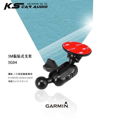 3G04【3M黏貼式支架】GARMIN 行車記錄器 專用 GDR 45D 190 E350 GDR43 GDR50
