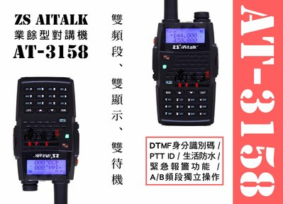 ~No1南霸王~《免運送車充》ZS Aitalk AT-3158雙頻無線電對講機 GPS 潛水 衝浪 登山 露營 獨木舟