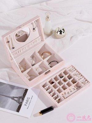 收納盒首飾盒公主歐式韓國帶鎖手飾品簡約耳釘耳環項鍊首飾收納盒大容量
