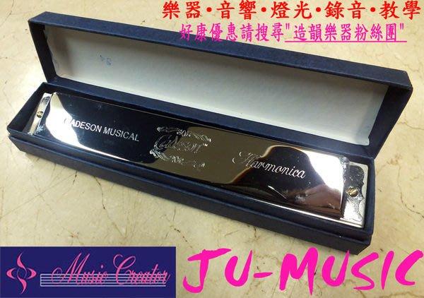 造韻樂器音響- JU-MUSIC - 全新 凱德森 Cadeson 複音24孔 C調 口琴 台灣製造