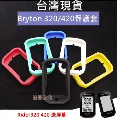 飛馬單車,台灣現貨,Bryton320/420 保護套 買保護套送PET保護貼 果凍套 矽膠套 碼錶保護套,碼表/馬表