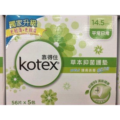 增量新包裝!Kotex 健康抑菌抑味護墊 56片5入 共280片 PH5.5 costco 好市多 護墊 靠得住