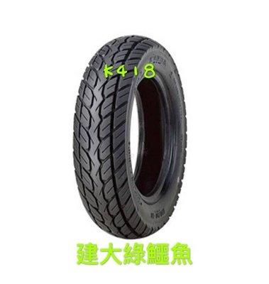 【油品味】建大輪胎 120/70-10 K418 綠鱷魚 偉士牌 Kenda,自取價