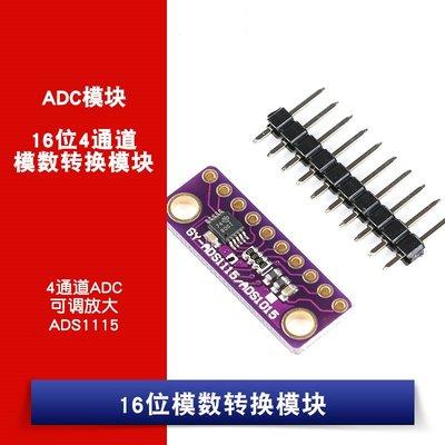 ADS1115 模數轉換模塊 16位4通道ADC/Gain Amplifier/可調放大