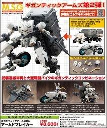 玩具研究中心壽屋 MSG 巨神機甲04 武裝碎裂者 ARMED BREAKER 現貨代理 K  (刷卡請告知另開賣場)