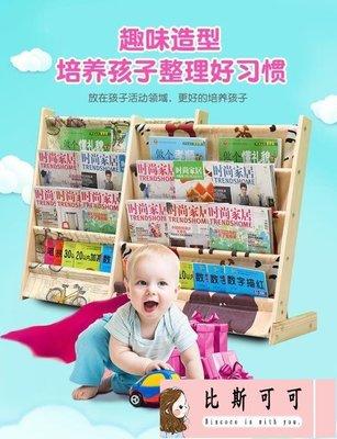兒童小書架 兒童書架卡通實木書櫃簡易幼兒園小孩書架寶寶置物架小學生繪本架 MKS【比斯可可】