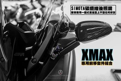 三重賣場 XMAX 前移後照鏡套件組 SIMOTA卡夢前移 XMAX卡夢前移後照鏡 XMAX300 前移式後照鏡 後照鏡