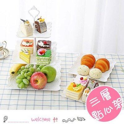 HH婦幼館 客廳餐廳歐式三層水果盤 下午茶點心架【1Z082G106】