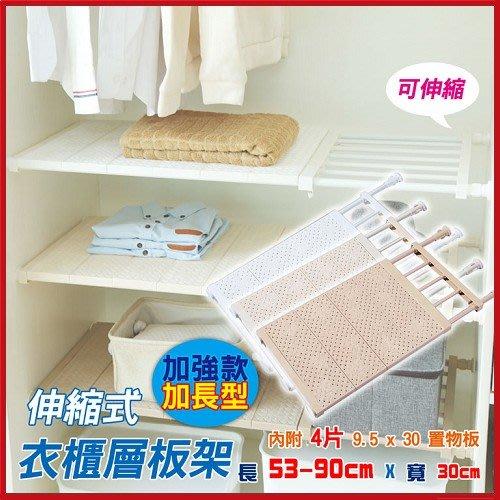 伸縮式衣櫃層板架 加強款(加長型/大) 居家收納必備小物 【KL07010】JC雜貨