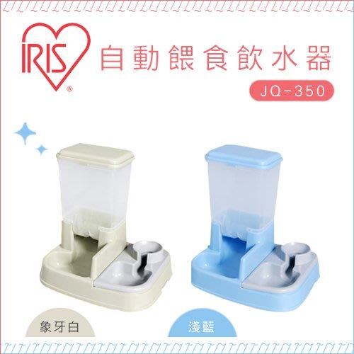 (日本IRIS)自動餵食飲水器。JQ-350。2色 #大象樂園