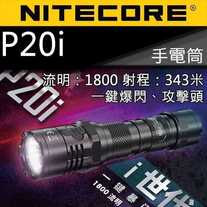 【電筒王】NITECORE P20i 1800流明 343米 一鍵爆閃 USB充電 戰術手電筒 含21700鋰電池