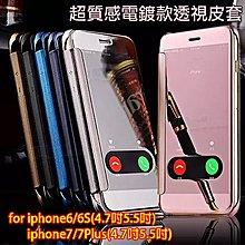 蘋果 iPhone 6s 7 8 PLUS i7+ 4.7吋/5.5吋 5S SE 玫瑰金 電鍍鏡面皮套 手機殼 視窗皮套 半透明鏡子 保護殻 手機套
