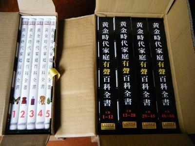 黄金時代家庭百科全書 / 有聲百科全書 【 5書+60片CD 】