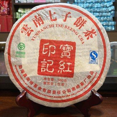 2009年首批寶紅印記布朗山青餅