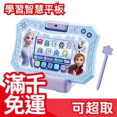 免運【冰雪奇緣2】日本 TAKARA TOMY 學習智慧平板 兒童語言認知學習 筆電 安娜 艾莎 聖誕節 生日禮物❤JP