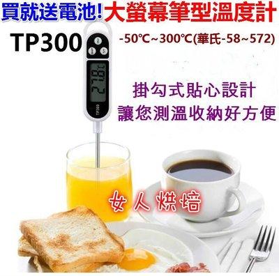 女人烘焙 TP300 電子溫度計 食品溫度計 油溫計 奶溫計 水溫計 溫度計 測溫計 麵團測溫計 麵包 蛋糕