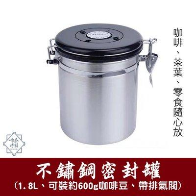 現貨在台 304 不鏽鋼密封罐 咖啡密封罐 排氣閥 儲物罐 儲存罐 收納罐 防潮罐 食品儲物罐 【啡茶時刻】