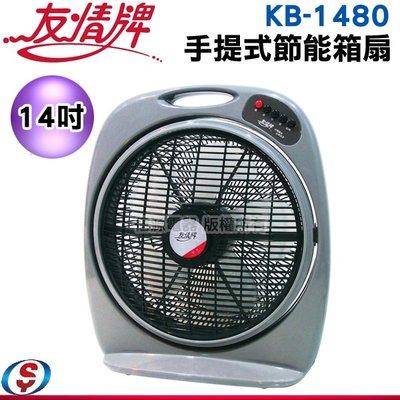 【新莊信源】 14吋【友情牌 機械式手提冷風箱扇】KB-1480 / KB1480
