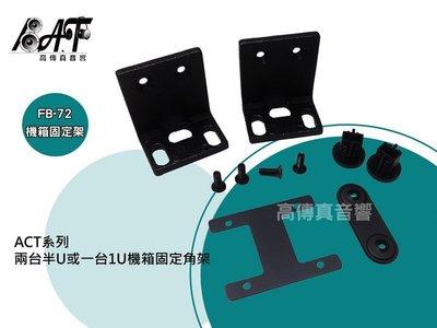 高傳真音響【MIPRO FB-72】 ACT系列兩台半U或一台1U機箱固定角架