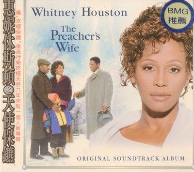 惠妮休斯頓 Whitney Houston--天使保鑣 The Preacher's Wife