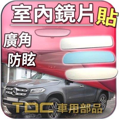 【TDC車用部品】【藍鏡】賓士,W470,X220d,X350d,X250d,BENZ,後視鏡,室內,車內,鏡片,後照鏡