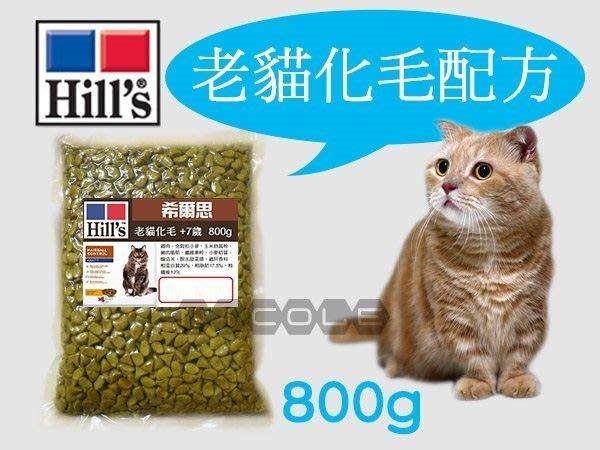 *Nicole寵物*希爾思飼料【老貓化毛(800g)分裝包】Hills毛球控制、熟齡貓、比2kg、4kg、10kg更划算