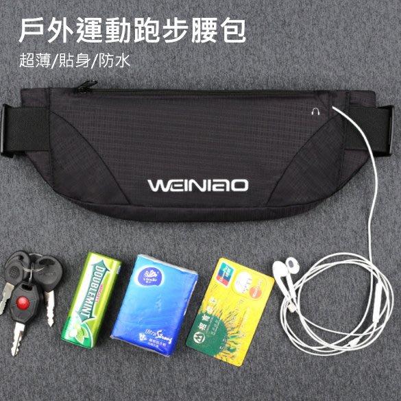 手機腰包(83)運動腰包 騎行運動腰包 跑步腰包 休閒腰包 貼身手機包 跑步 運動 腰包