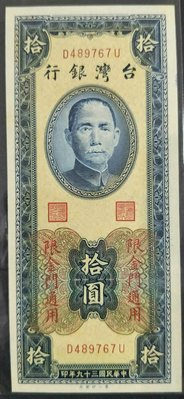 【5A】台鈔 39年金門 「一廠」拾圓 平3版 無折色鮮 99新 十元 10元