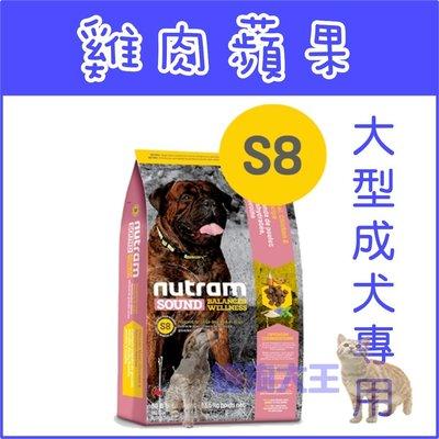 **貓狗大王**【贈700元禮卷】NUTRAM 紐頓均衡健康系列 S8 大型成犬 雞肉蘋果----13.6kg