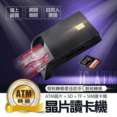 口罩 實名制2.0 晶片讀卡機 IC卡讀卡機 金融卡讀卡機 自然人憑證 轉帳繳費 報稅讀卡機 ATM晶片讀卡機 黑色