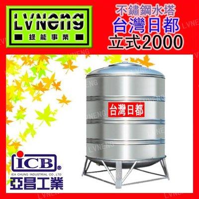 【綠能倉庫】【亞昌】日都加厚 SZ-2000 不鏽鋼水塔 白鐵水塔《市售2000L 2頓》穎昌綠標 (台北)