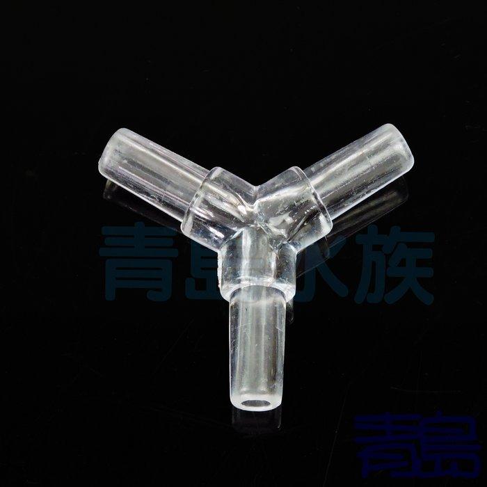 Y。。。青島水族。。。KS-IJAY-Y4店長嚴選-透明三通風管接頭 3通 Y型 分氣頭 三叉 打氣機 幫浦==1顆