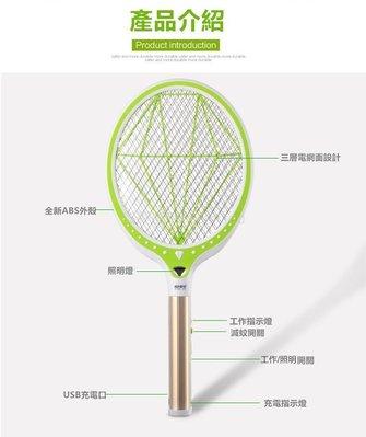 18650 超強力 電蚊拍 18650 鋰電池 USB 充電 三網 雙面 大網面 高壓 滅蚊 蒼蠅 功能 非蚊障 電蚊香