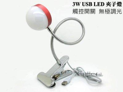 《信捷》【L56】黃光 3W USB LED 軟管夾子燈 多功能工作燈 露營燈 夜間照明