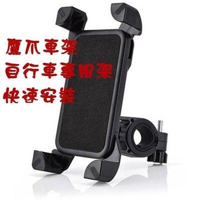 耐震鷹爪 機車手機架 機車 自行車 GPS 導航車架 固定架 懶人支架 手機支架 電動車 寶可夢