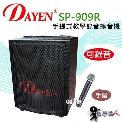 《教學達人》實體店面*(SP-909R) Dayen可戶外手提式錄音教學擴大機‥內建無線單手握麥克風