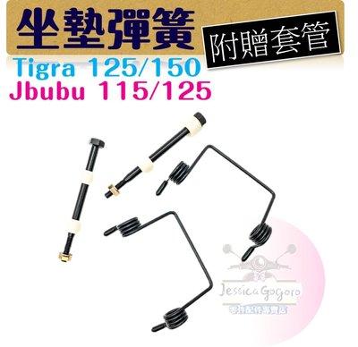 加送套管 Jbubu 115 125 Tigra 125 150 坐墊彈簧 自動開起彈簧 彈簧 置物箱彈簧 椅墊彈簧