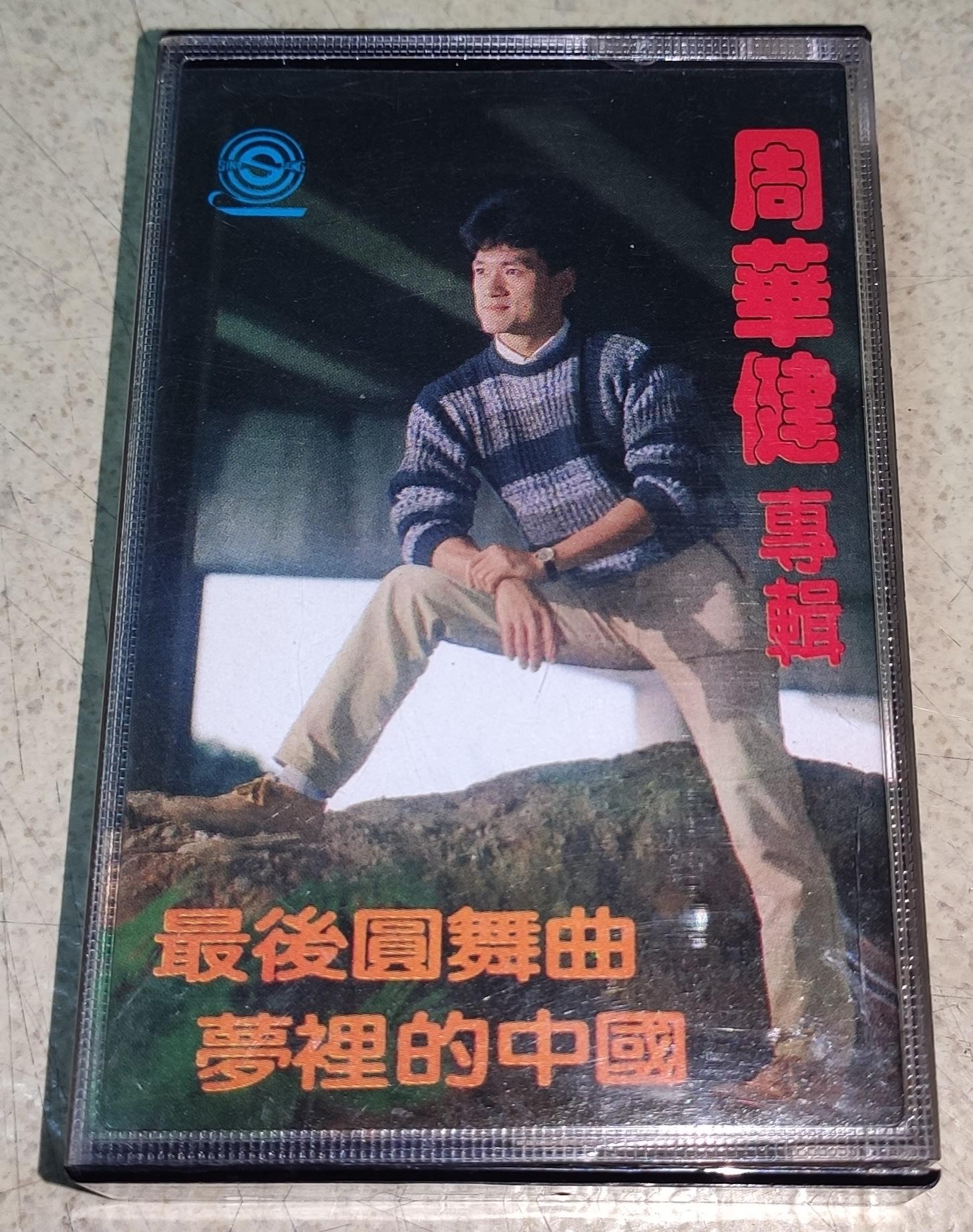 (稀有品+簽名)周華健專輯/最後圓舞曲/夢裡的中國(皇星機構出品)