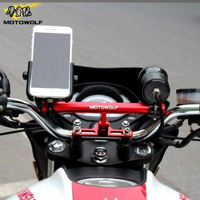 摩托車龍頭改裝可調節鋁合金 平衡桿  擴展支架 擴充桿 橫桿 固定桿