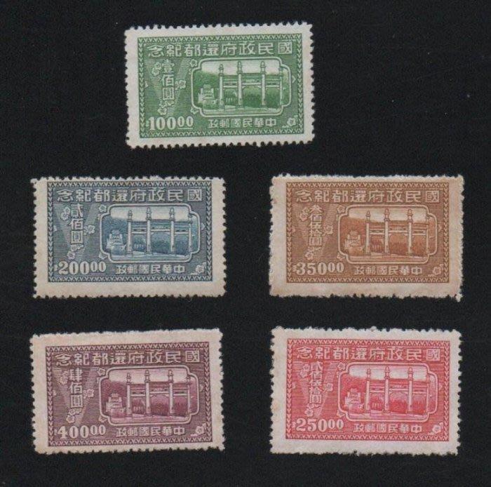 【萬龍】(紀24)民國36年國民政府還都紀念郵票5全