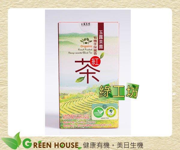 [綠工坊] 有機手採蜜香紅茶  蜜香紅茶  有機紅茶  慈心有機驗證 台灣茶 宜蘭茶 玉露茶園
