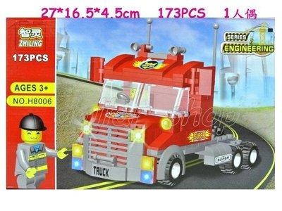 寶貝玩具屋二館~~樂高積木~智靈DIY拼裝系列~~~H8006拖車頭173PCS