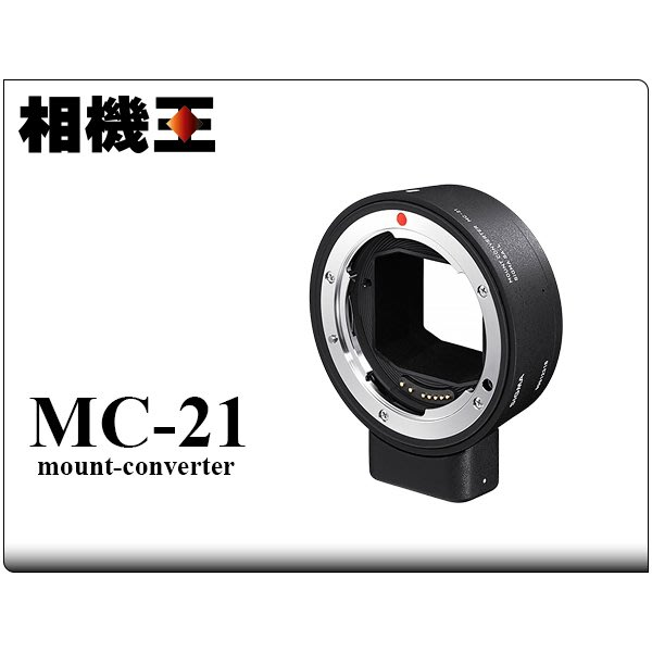 ☆相機王☆Sigma MC-21 轉接環〔EF-L版〕MC21 公司貨 (3)