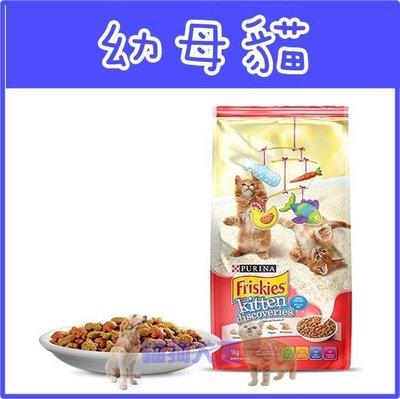 **貓狗大王**喜躍貓乾糧特選營養貓配方1.1kg /共5種供選擇 ---幼母貓
