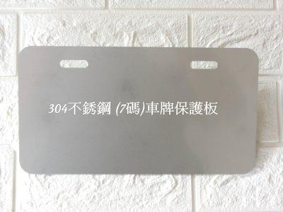 Gogoro Gogoro2 車牌保護板 不銹鋼(7碼)新式車牌26公分x14公分 白牌七碼車牌底板 加強保護車牌 台中市