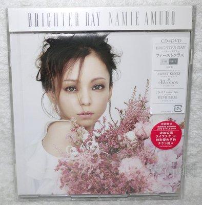 安室奈美惠 Namie Amuro BRIGHTER DAY(日版初回CD+DVD限定盤) 全新